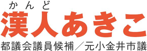漢人あきこ 都議会議員候補/元小金井市議