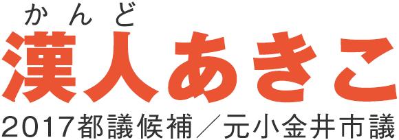 漢人あきこ 2017都議候補/元小金井市議