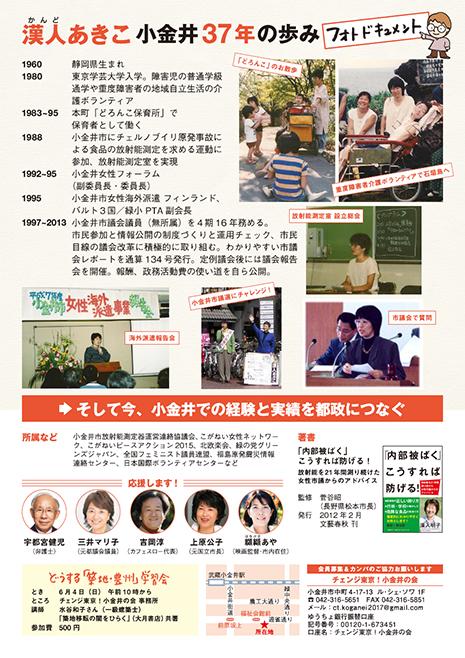 チェンジ東京!小金井の会ニュース 1号-裏