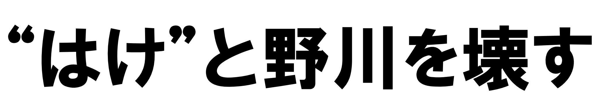 """""""はけ""""と野川を壊す"""