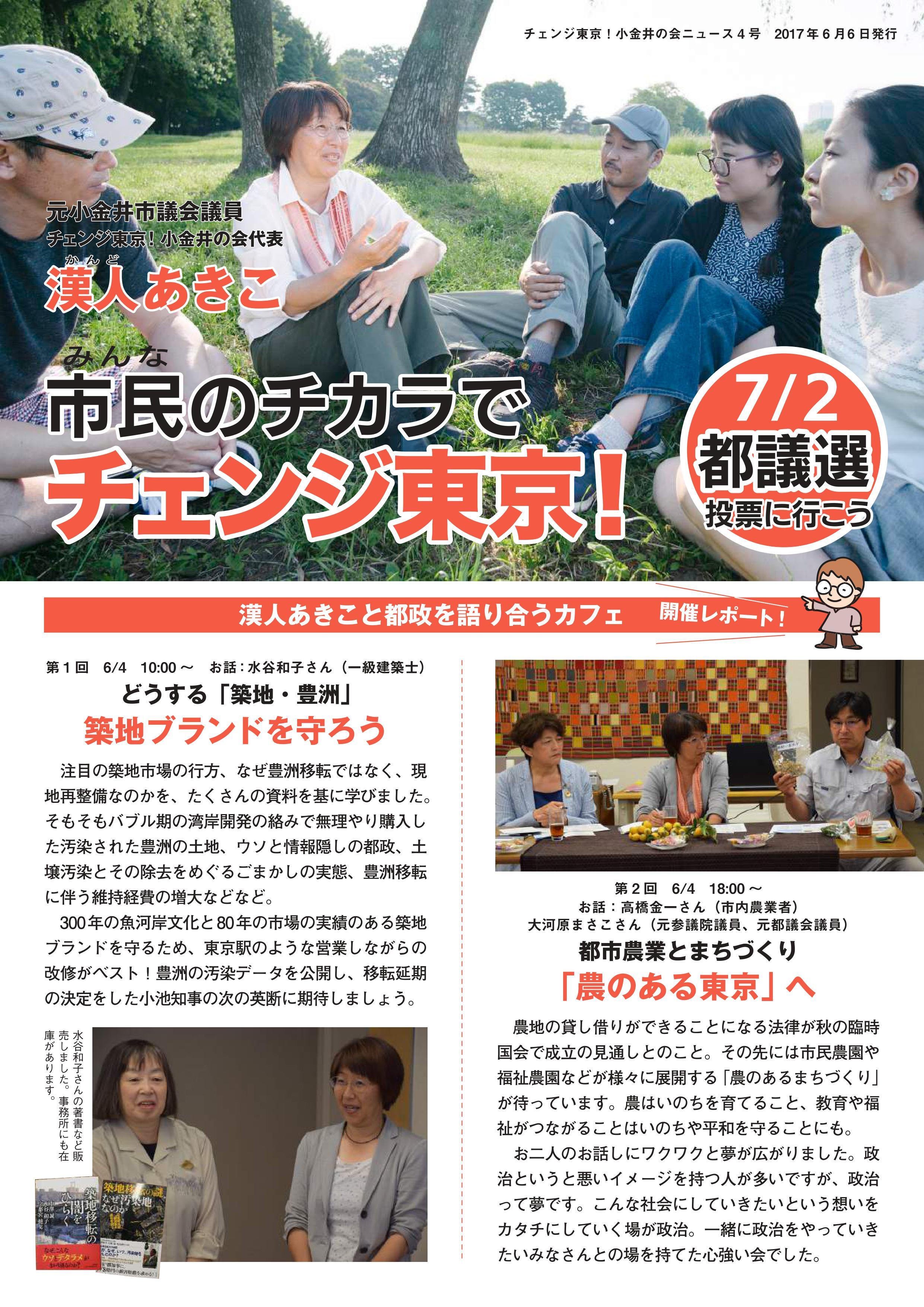 チェンジ東京!小金井の会ニュース 4号-表