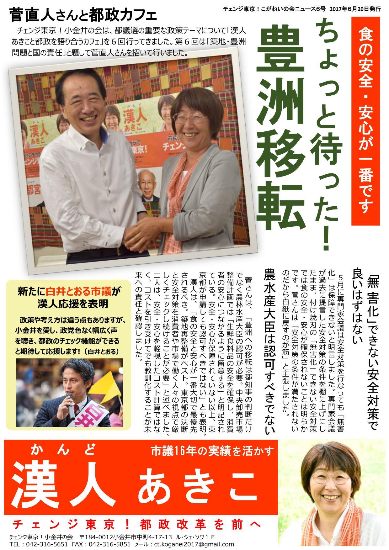 チェンジ東京!小金井の会ニュース 6号-表