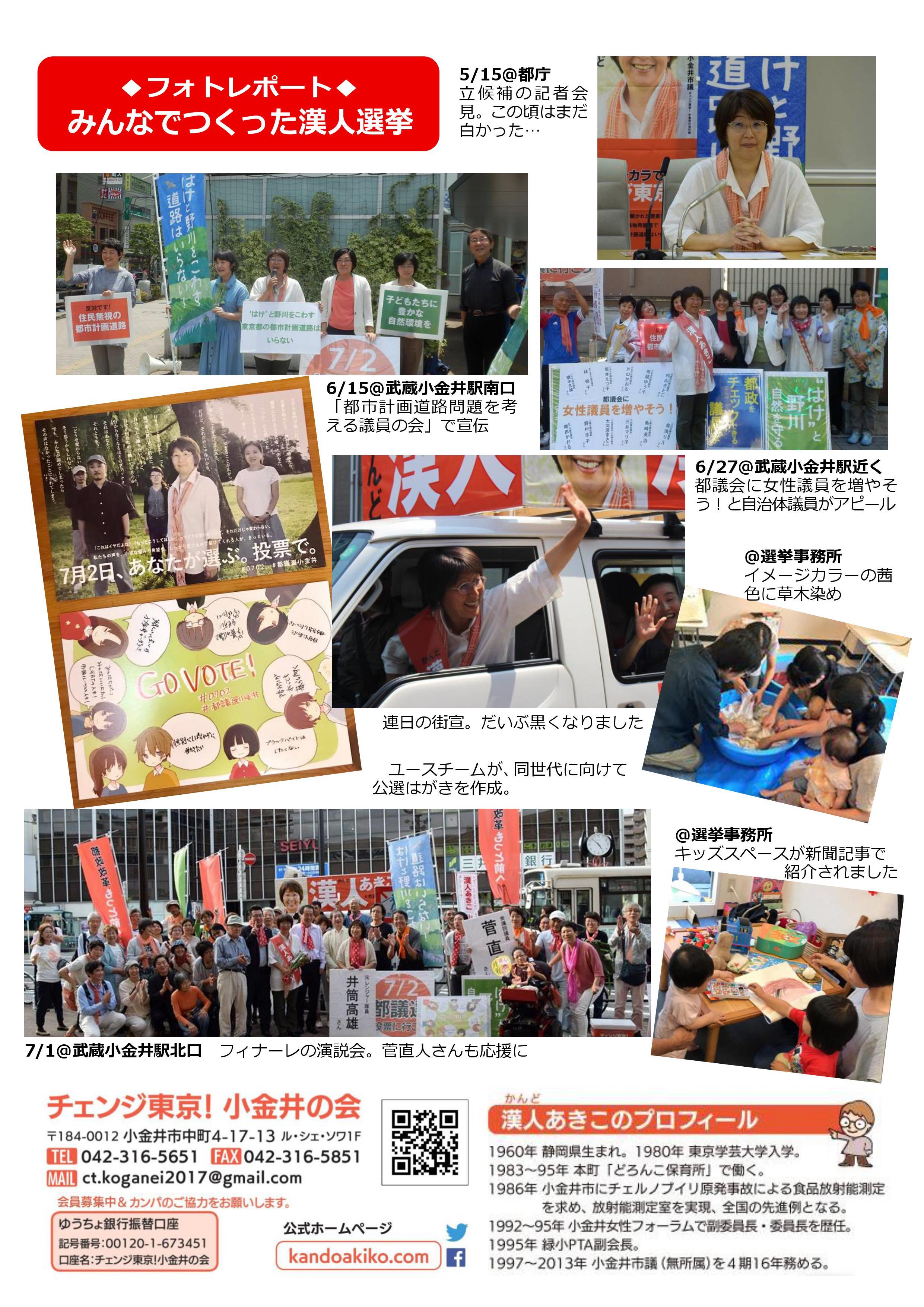 チェンジ東京!小金井の会ニュース 7号-裏