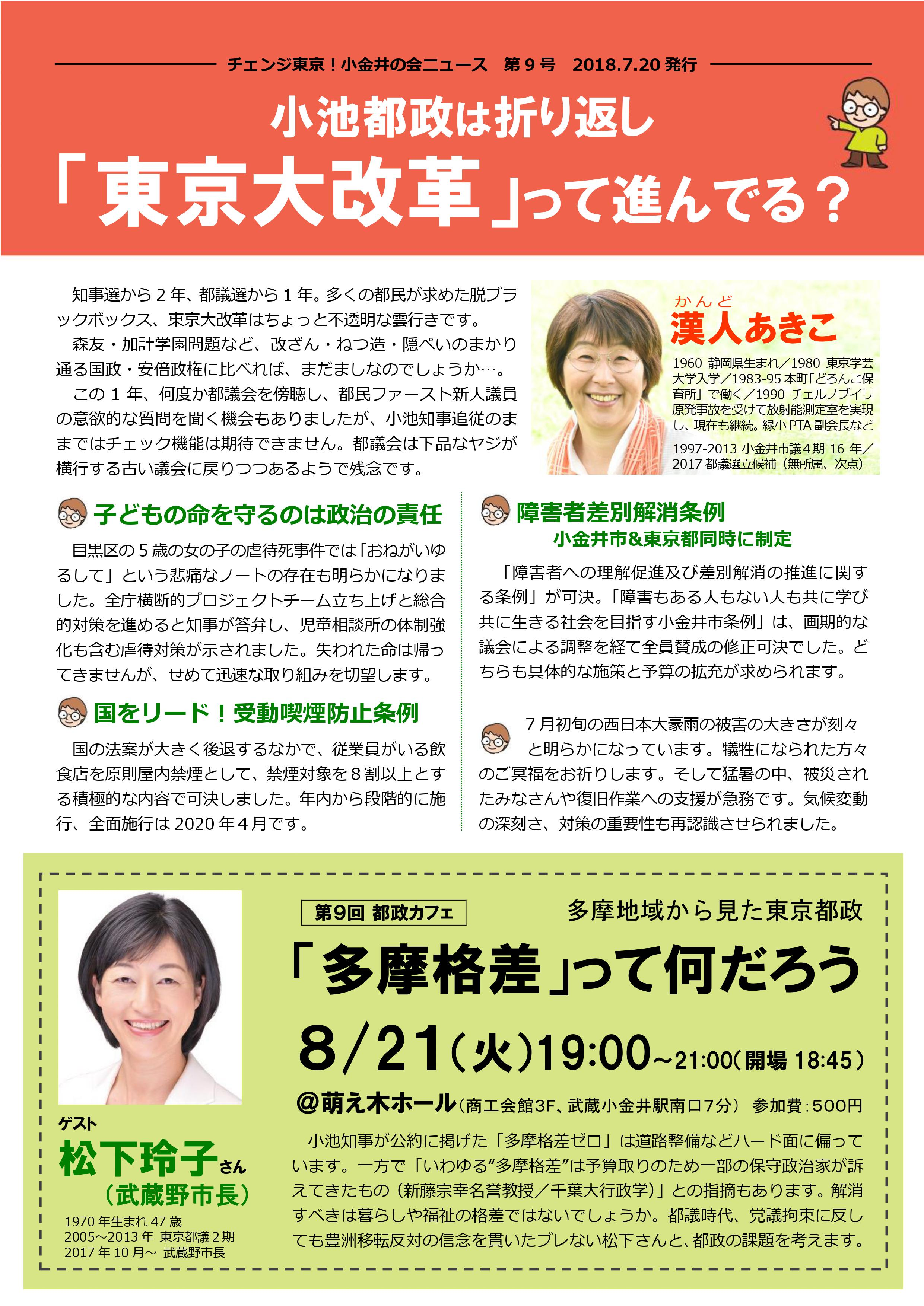 チェンジ東京!小金井の会ニュース 9号-表