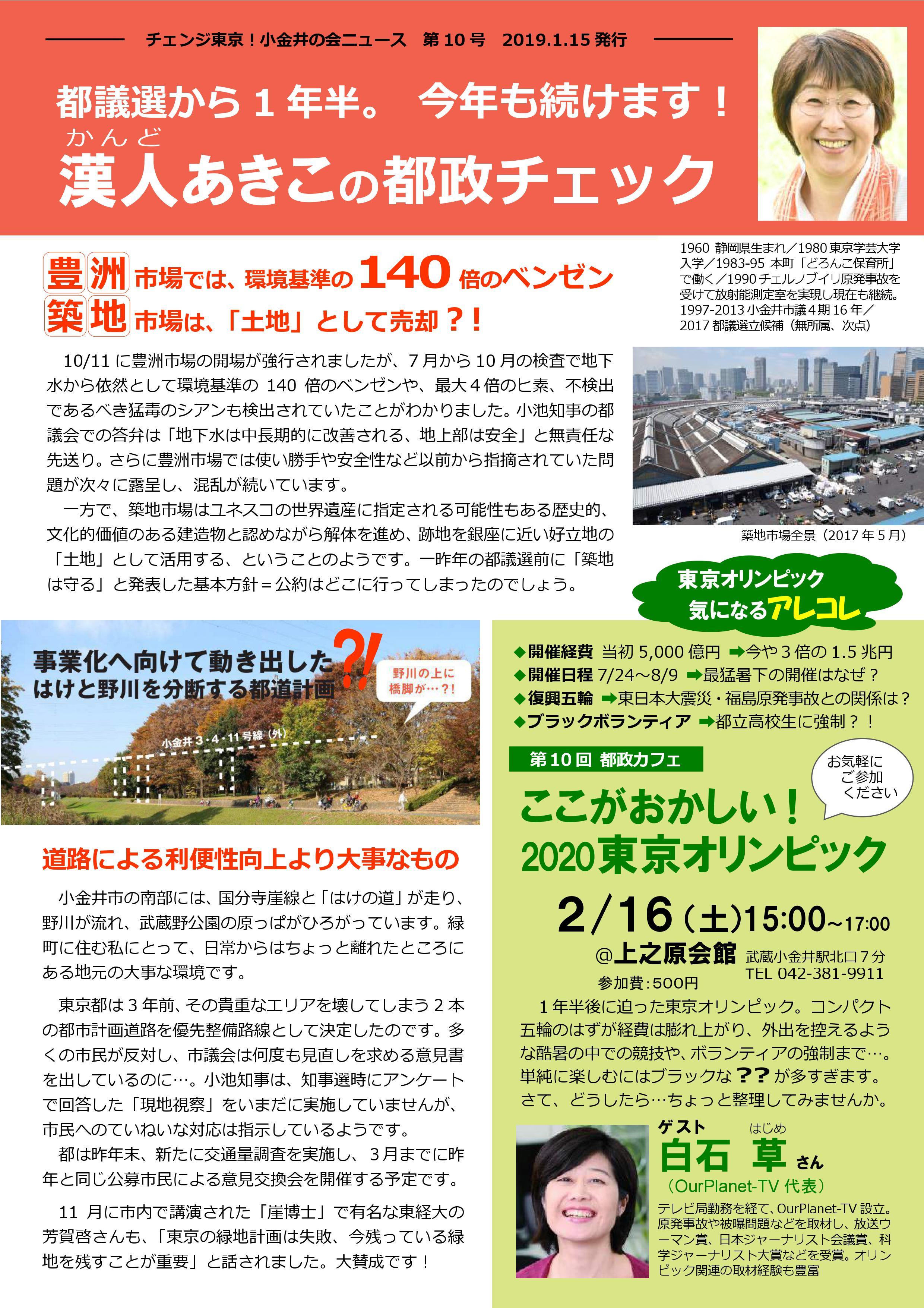 チェンジ東京!小金井の会ニュース 10号-表