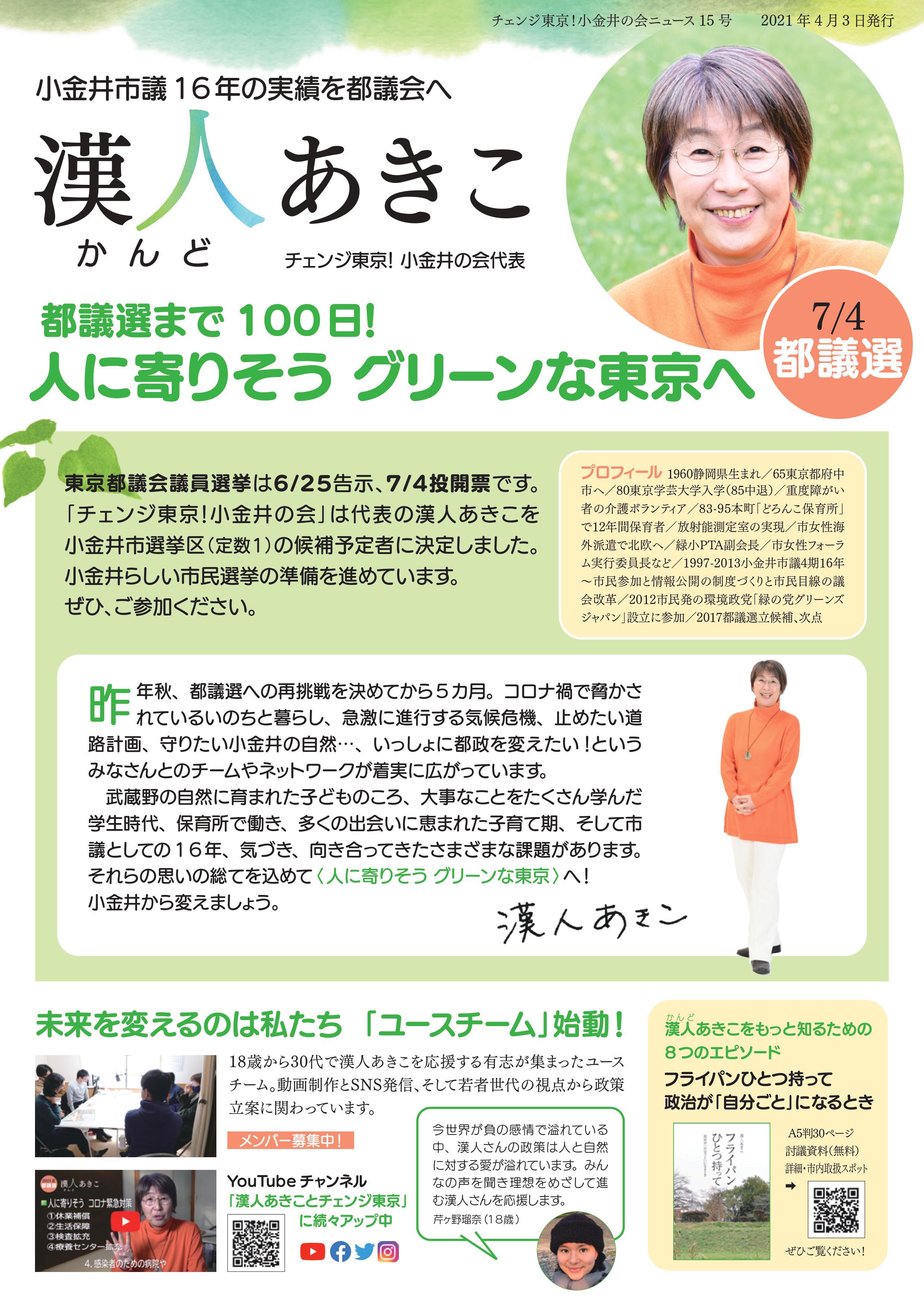 チェンジ東京!小金井の会ニュース 15号-表