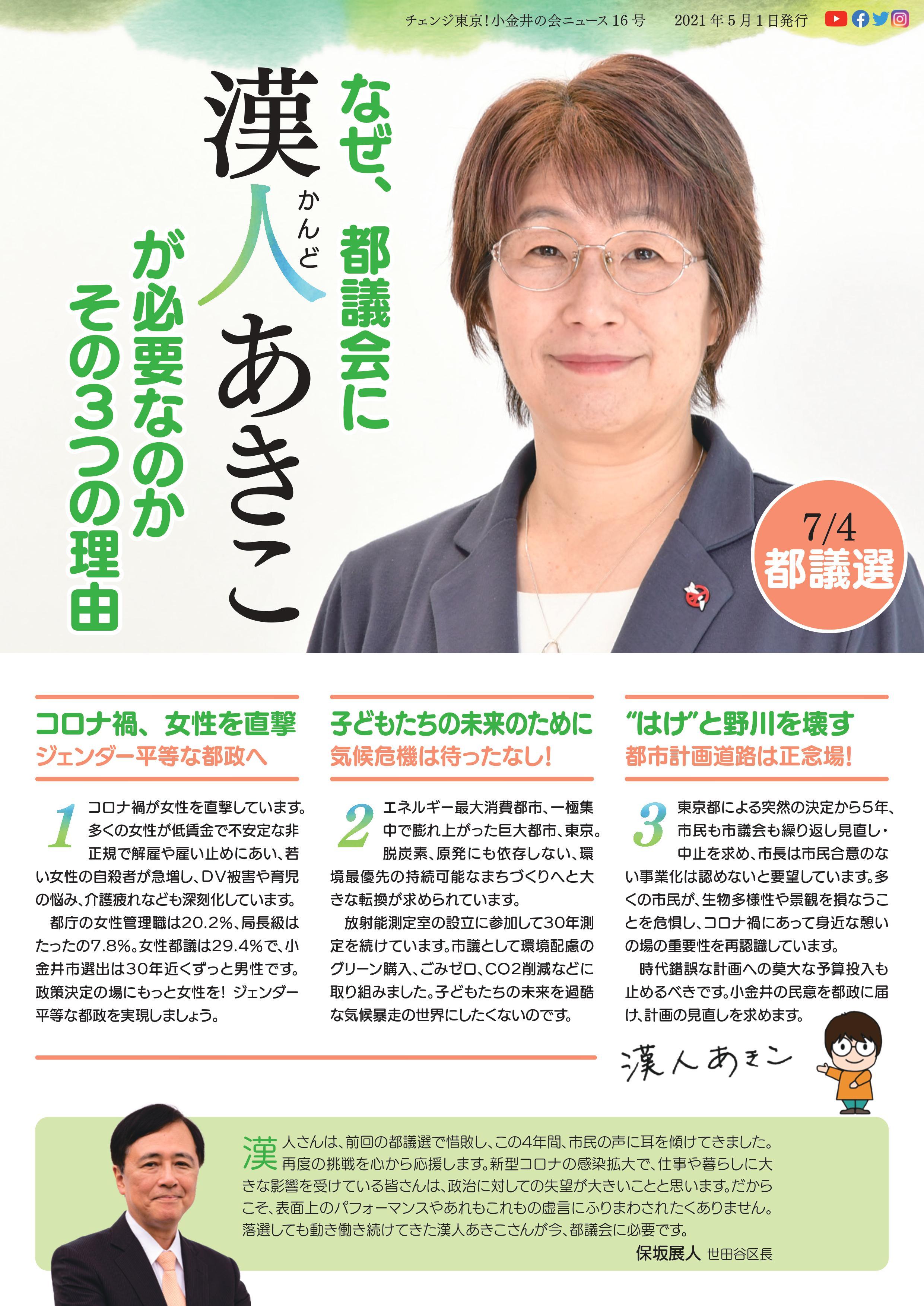 チェンジ東京!小金井の会ニュース 16号-表