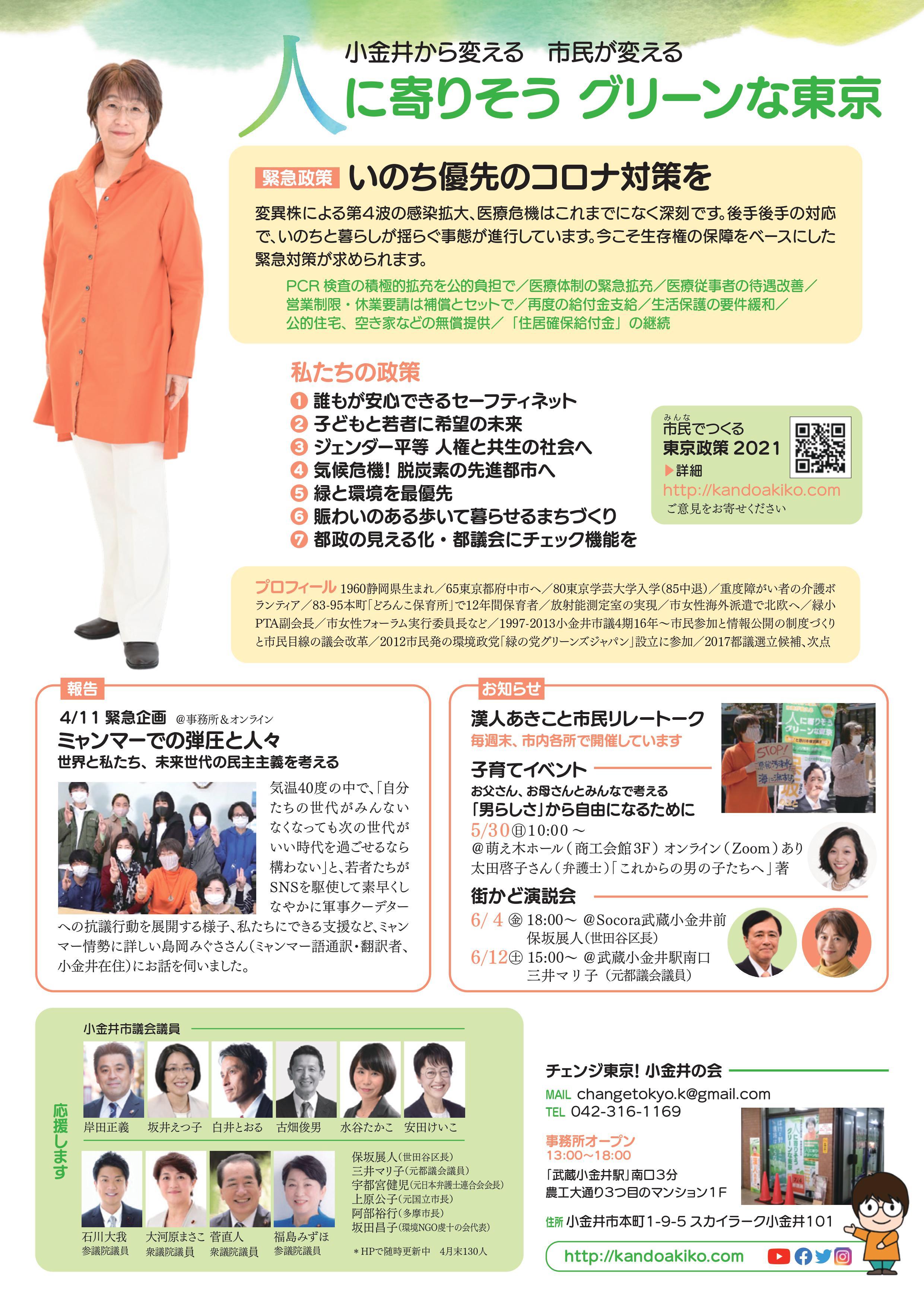 チェンジ東京!小金井の会ニュース 16号-裏