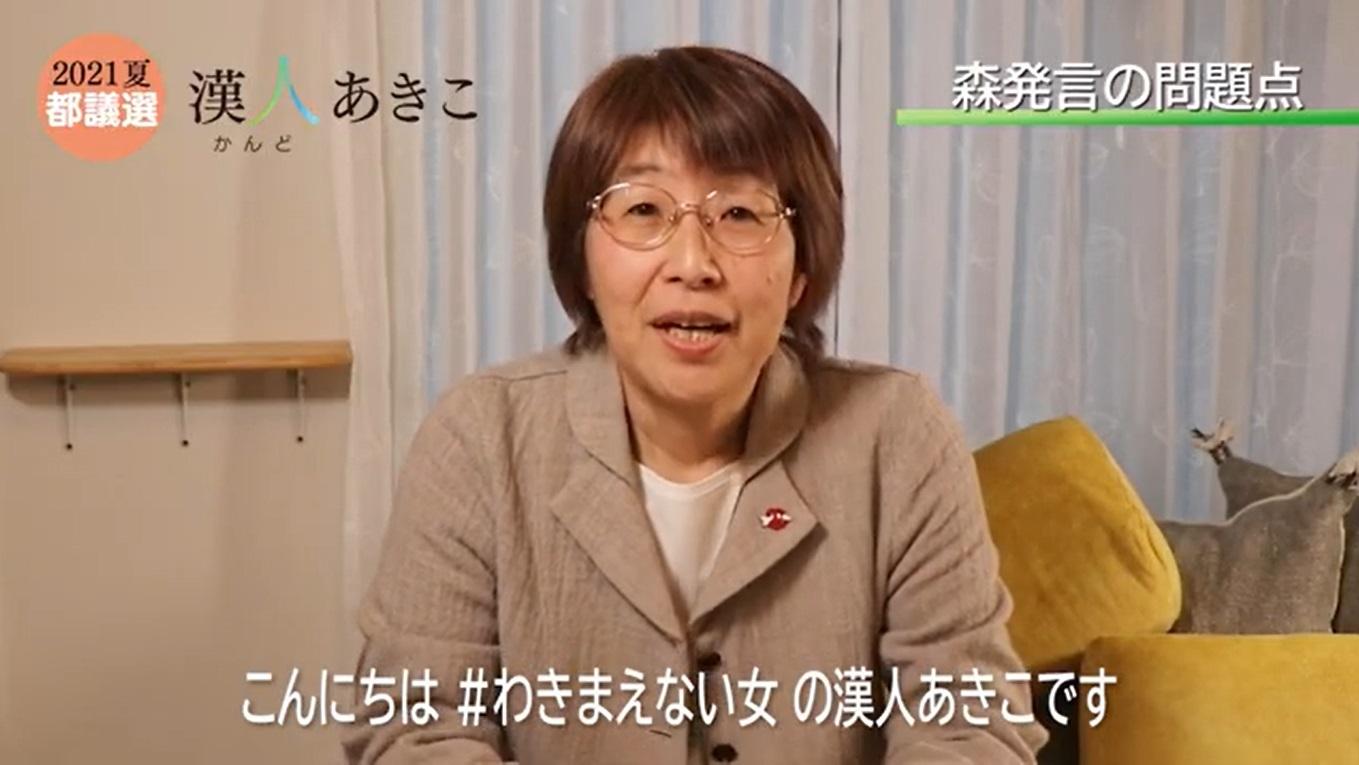 クリックするとYOUTUBE画面「ジェンダー平等の東京へ」が開きます。
