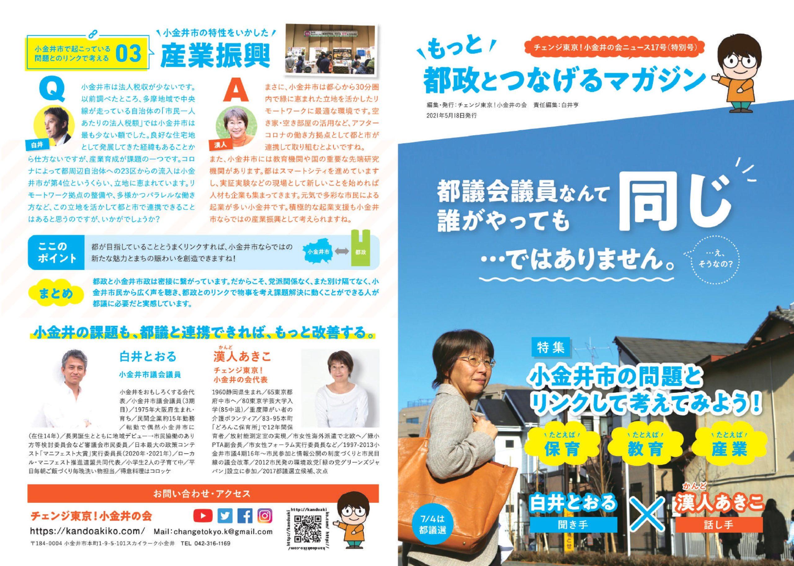 チェンジ東京!小金井の会ニュース 17号-表