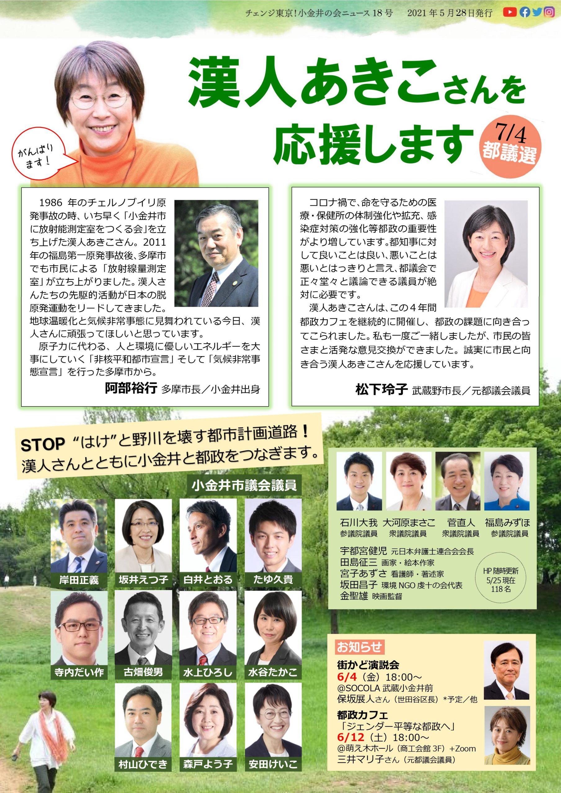 チェンジ東京!小金井の会ニュース 18号-表