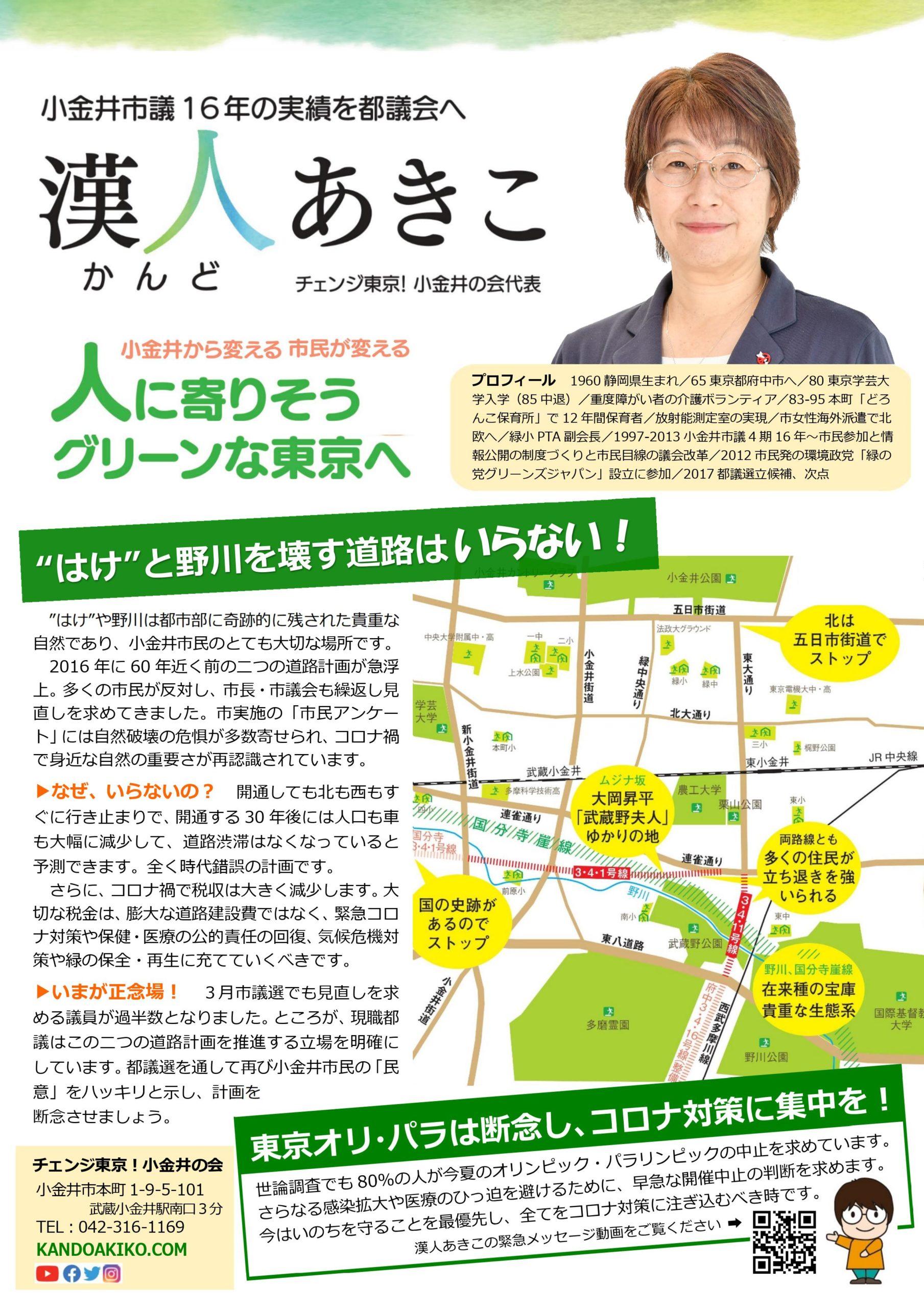 チェンジ東京!小金井の会ニュース 18号-裏